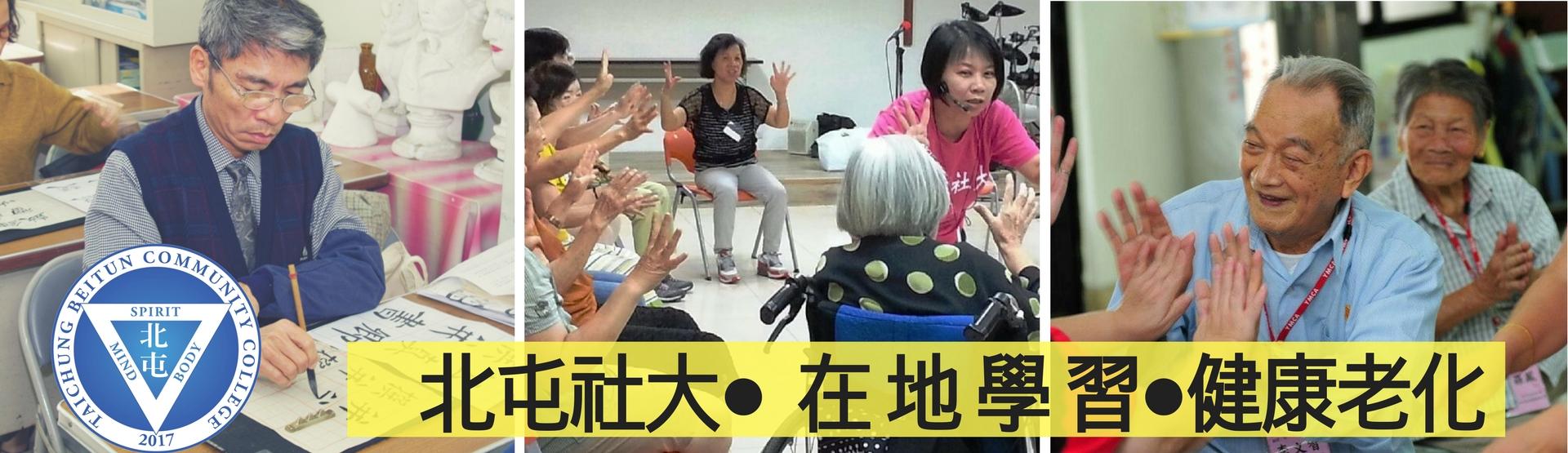臺中市北屯社區大學 在地學習 健康老化